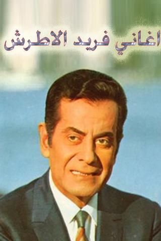 اغاني فريد الاطرش screenshot 1
