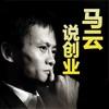 马云说创业——2014最新讲座