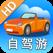 中国驾车自驾游(2012地图版) for iPad