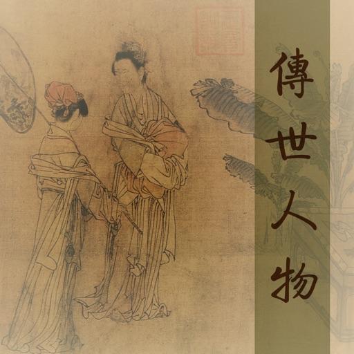 中国传世人物名画全集鉴赏