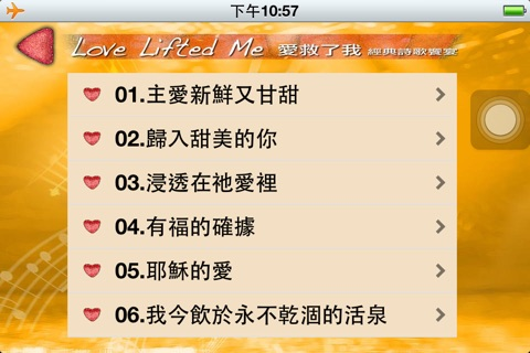 愛救了我 screenshot 3