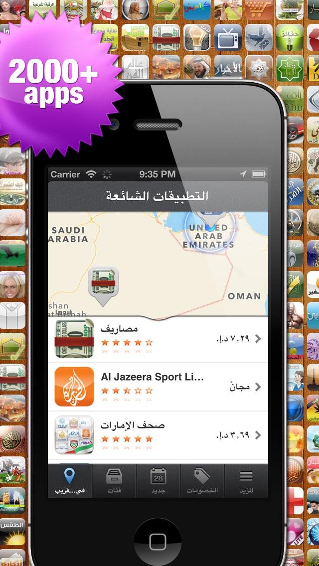 Arabic Apps التطبيقات العربيةلقطة شاشة1