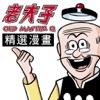 老夫子精選漫畫 (OLD MASTER Q Comics)(iPhone版)
