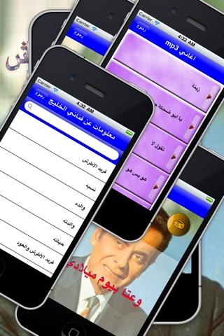 اغاني فريد الاطرش screenshot 4