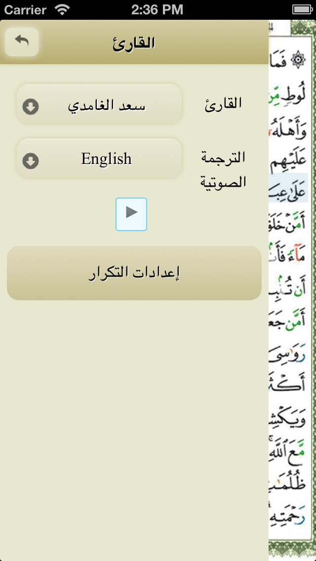Ayat: Al Quran - آيات: القرآن الكريملقطة شاشة4