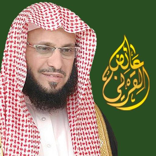 الشيخ عائض القرني الرسمي