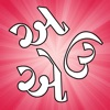 Gujarati Vowels - Script and Pronunciation