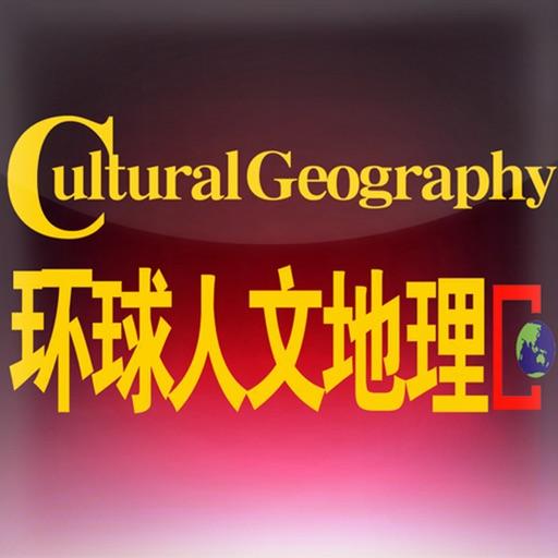 环球人文地理