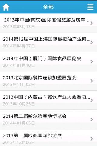 Screenshot of 吃喝玩乐中国