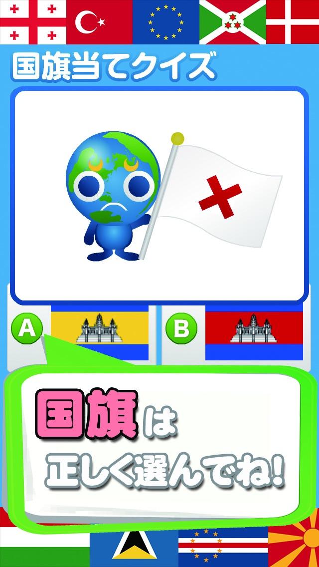 【ゲームで脳を育てる!!】育脳!国旗当てクイズのおすすめ画像3