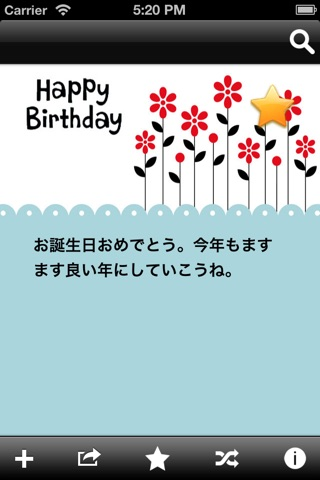 お誕生日メッセージ screenshot 1