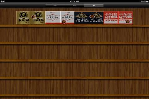 卡耐基成功全书 screenshot 2