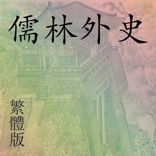儒林外史(繁体)图片