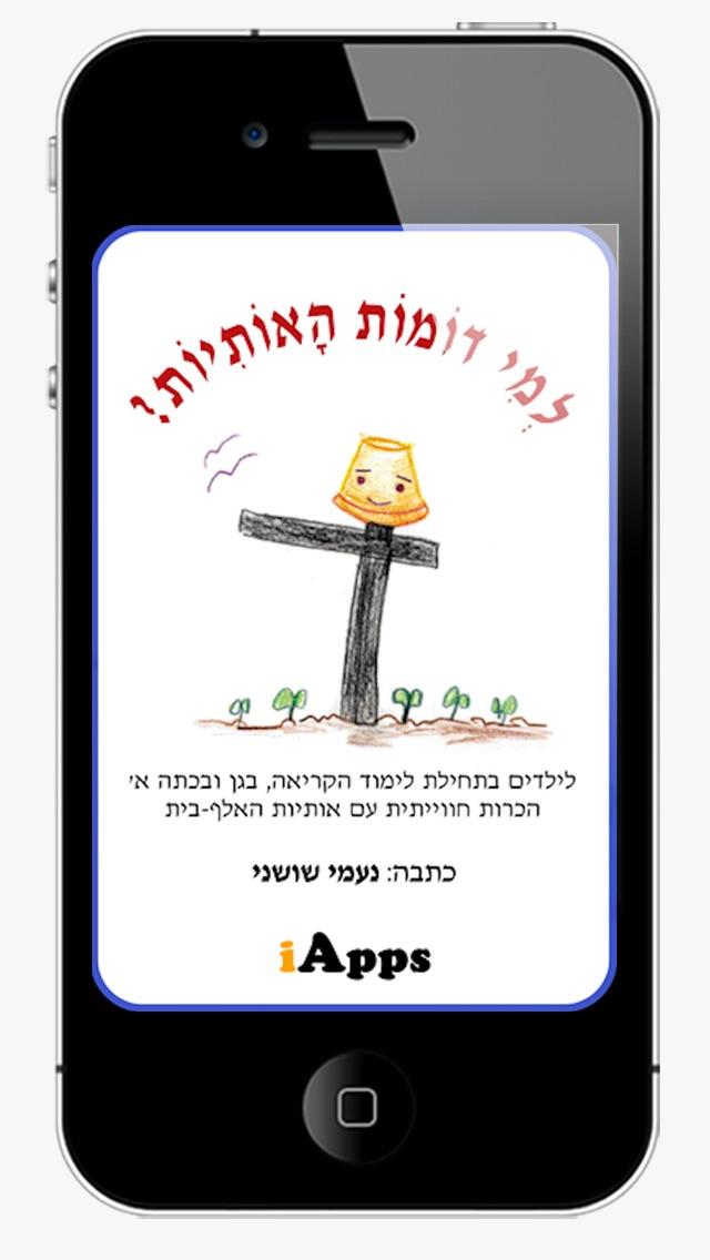 Hebrew Letters Screenshot 1