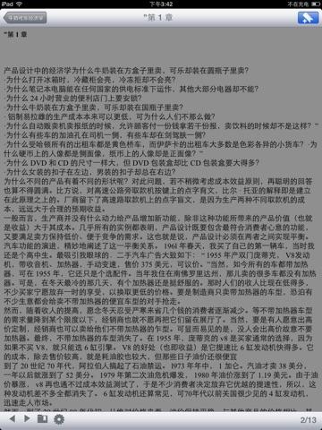 【人人都变经济学家】牛奶 可乐 经济 学(简繁)