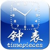 中国钟表商城