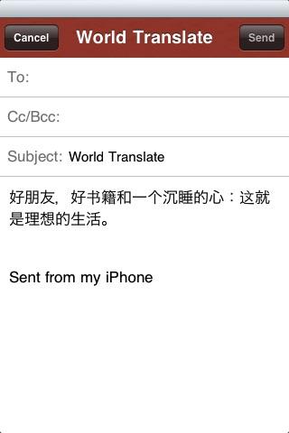 Screenshot of 翻訳奉行