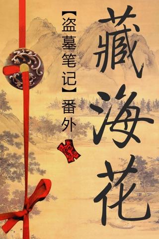 【有声】藏海花-盗墓笔记番外、张起灵身世大揭秘 screenshot 1
