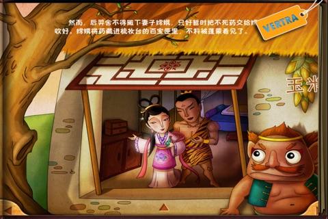 Finger Books- Legend Of ChangEr The Moon Goddess screenshot 4
