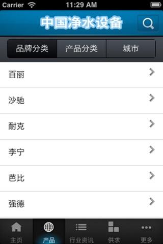 中国净水设备网 screenshot 3