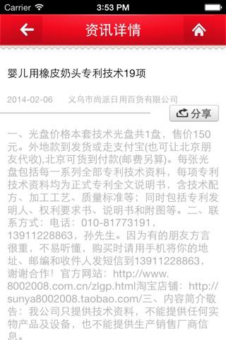 义乌文化用品网 screenshot 4