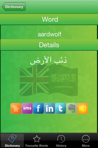 English To Arabic Offline Dictionary - Free screenshot 2