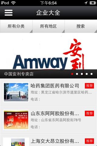 全球保健品网 screenshot 3