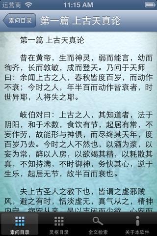 易搜黃帝內經 screenshot 2