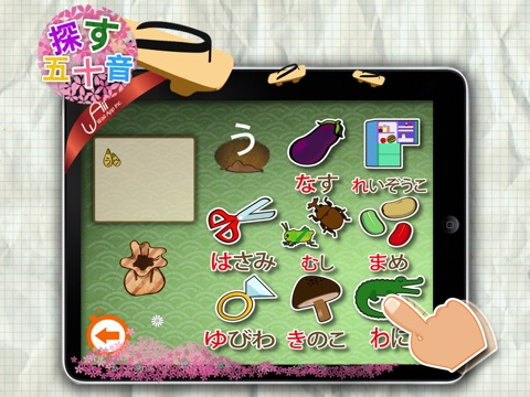 Match AIUEO For iPad screenshot 3