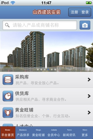 山西建筑安装平台 screenshot 3