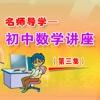 名师导学初中数学讲座(三) 多媒体交互软件