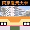 東京農業大学厚木キャンパスバス時刻表