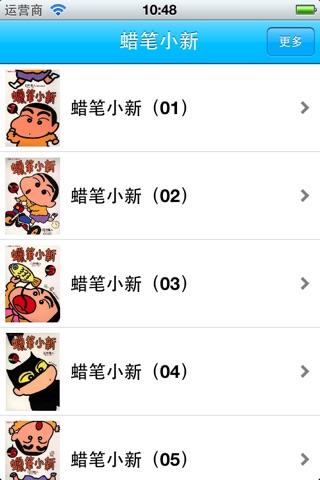 蜡笔小新(1-10) screenshot 1