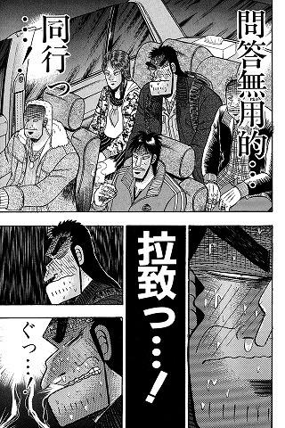 最強伝説 黒沢 Ⅱ screenshot1