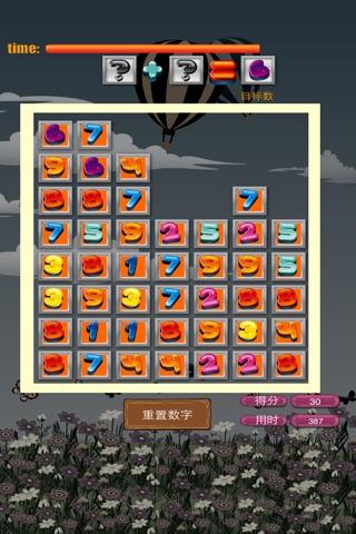 史上最难数字游戏 screenshot 4