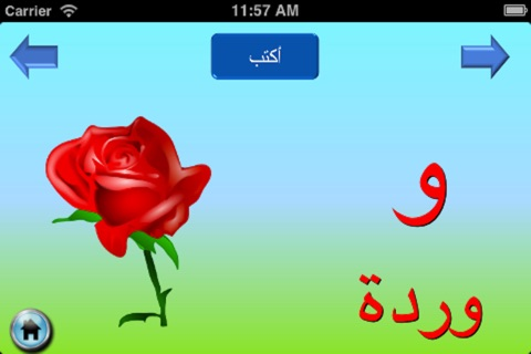 Write With Me In Arabic For iPhone screenshot 1