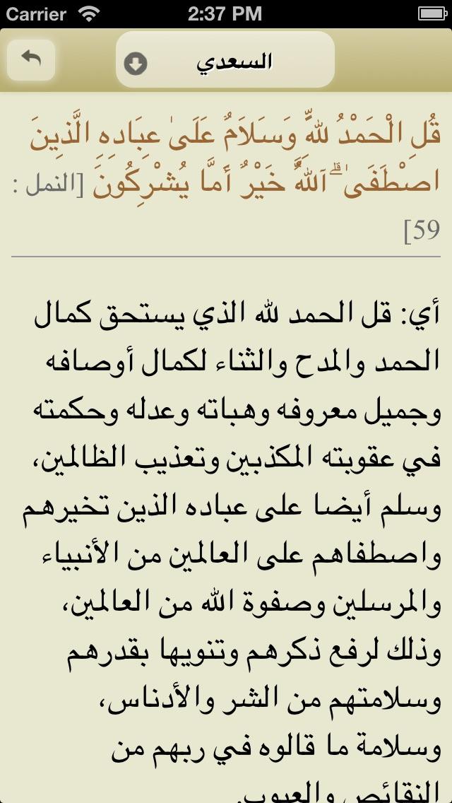 Ayat: Al Quran - آيات: القرآن الكريملقطة شاشة5