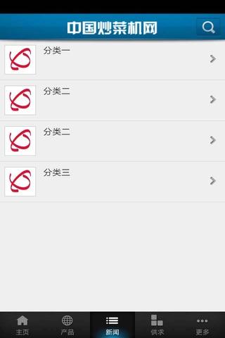 中国炒菜机网 screenshot 3