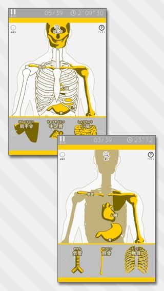 あそんでまなべる 人体模型パズル Screenshot