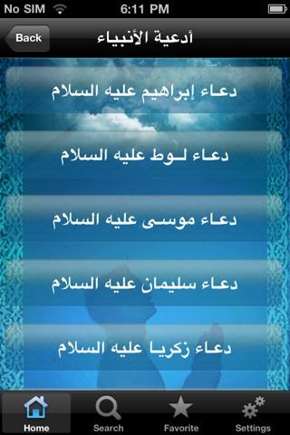 Quran Invocations - أدعية القرآنلقطة شاشة3