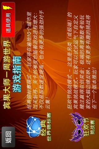 宾果大师-周游世界 screenshot 4