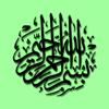 Kuran-ı Kerim Hatimi ve Türkçe Meali (Tüm Sureler)