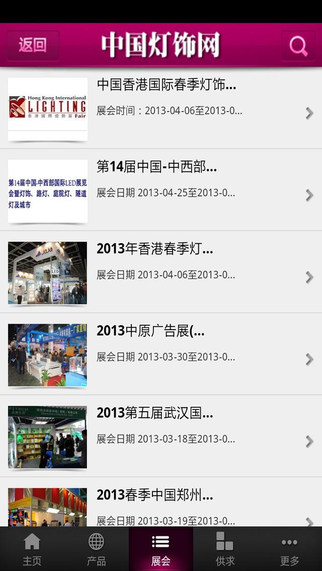 中国灯饰网屏幕截图2