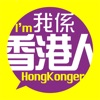 我係香港人 I AM HONG KONGER