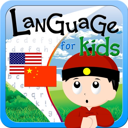 Chinese-English Language for Kids iOS App
