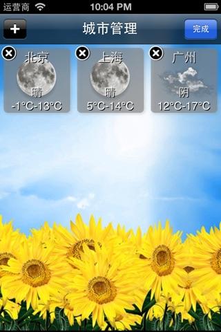 全国天气 screenshot 4