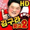 김구라맞고 시즌2