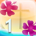 Bethany Hamilton Devotionals 1-10 icon