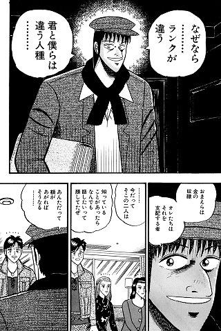 銀と金 -絵画・ポーカー勝負- screenshot1