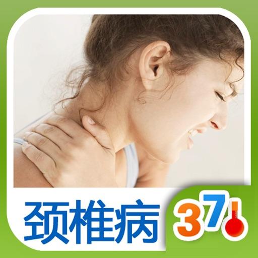 颈椎病点穴治疗- 日常养生 (有音乐视频教学的健康装机必备,支持短信、微博、邮箱分享亲友)